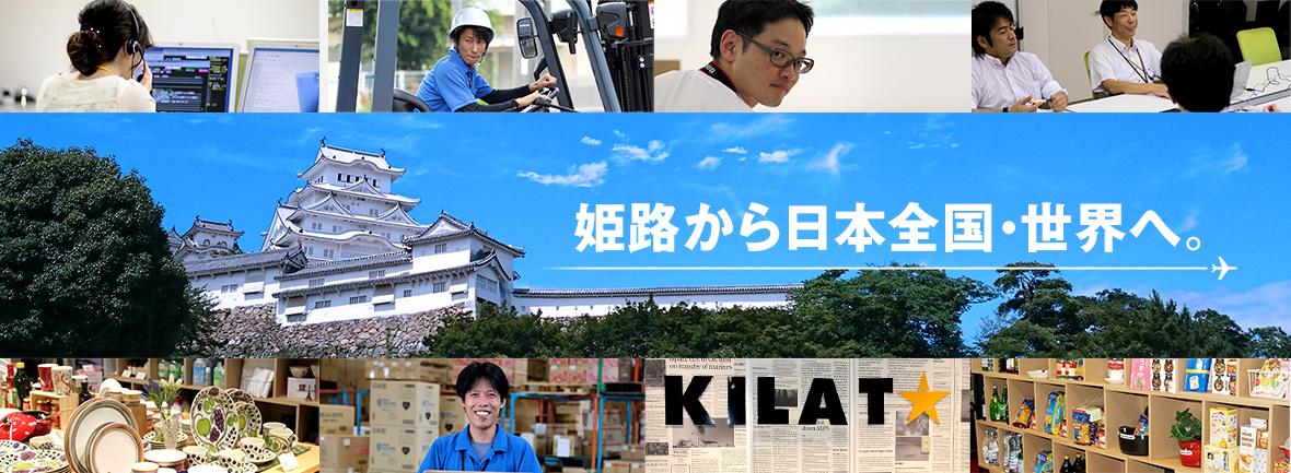 姫路から日本全国・世界へ