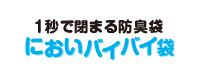 においバイバイ袋®